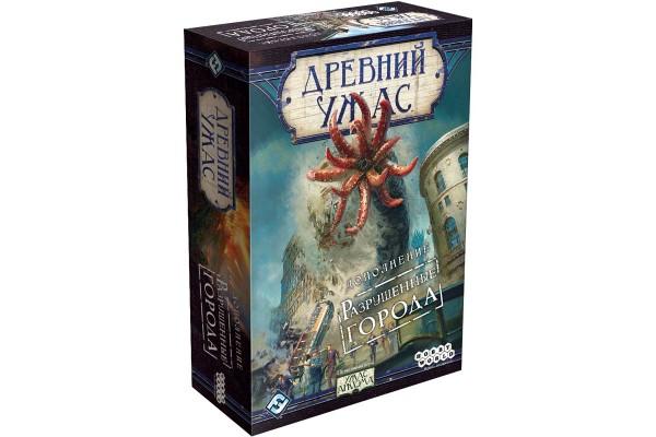 Древний Ужас: Разрушенные города (дополнение)