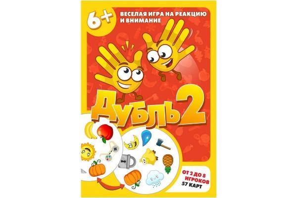Настольная игра Дубль 2 (прямоугольная коробка)