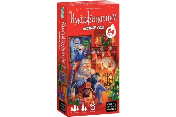 Настольная игра Имаджинариум Новогодний