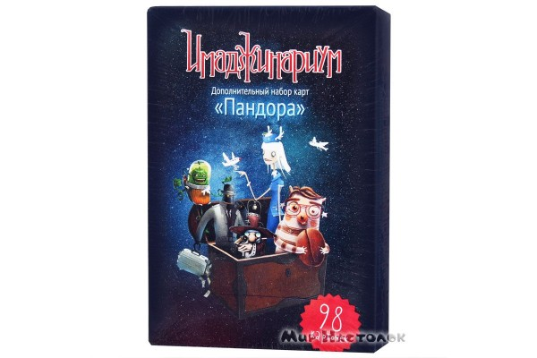 Настольная игра Имаджинариум Пандора (дополнение)