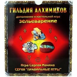 Зельеварение. Гильдия Алхимиков