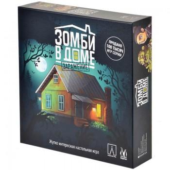 Зомби в доме: Заражение