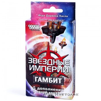Звездные империи: Гамбит