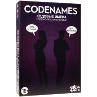Кодовые имена. Глубоко под прикрытием