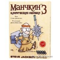 Манчкин 3. Клирические Ошибки