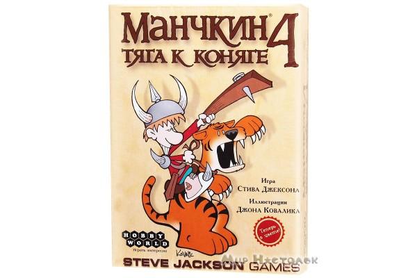 Настольная игра Манчкин 4. Тяга к Коняге