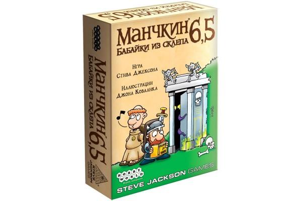 Настольная игра Манчкин 6,5: Бабайки из склепа