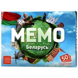 Мемо. Беларусь