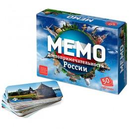 Мемо. Достопримечательности России