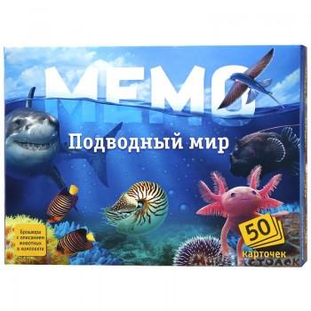 Мемо. Подводный мир