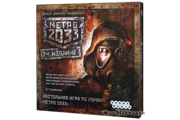 Настольная игра МЕТРО 2033