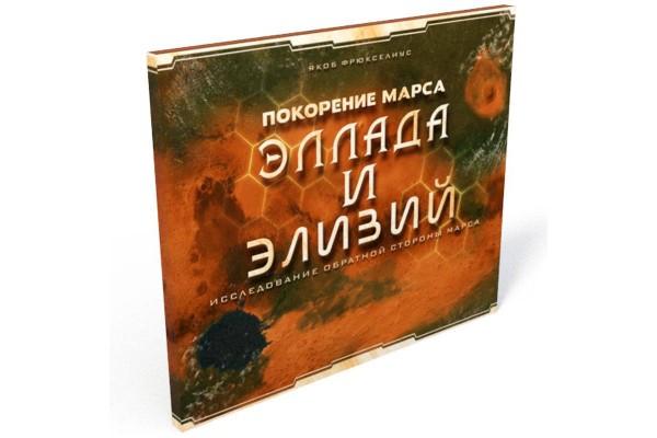 Покорение Марса: Эллада и Элизий (дополнение)