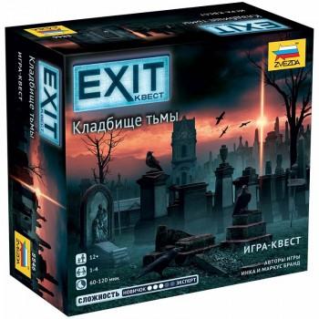 Exit. Кладбище тьмы