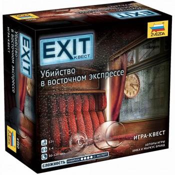 Exit. Убийство в восточном экспрессе