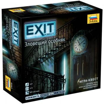 Exit. Зловещий особняк