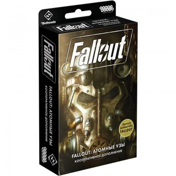 Fallout: Атомные узы
