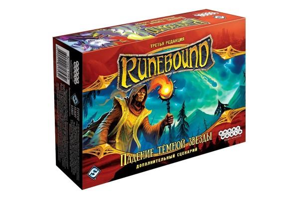 Runebound. Падение тёмной звезды (дополнительный сценарий)