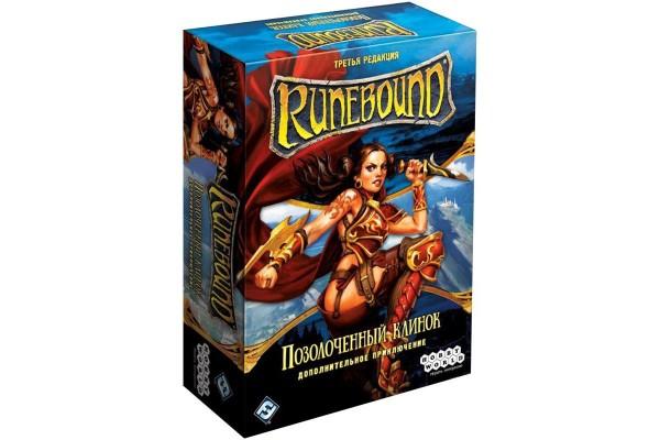 Runebound. Позолоченный клинок (дополнительное приключение)