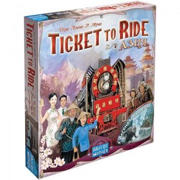 Ticket to Ride: Азия