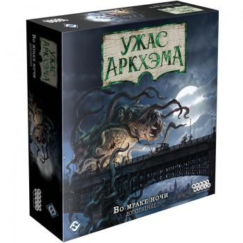 Ужас Аркхэма: Во мраке ночи