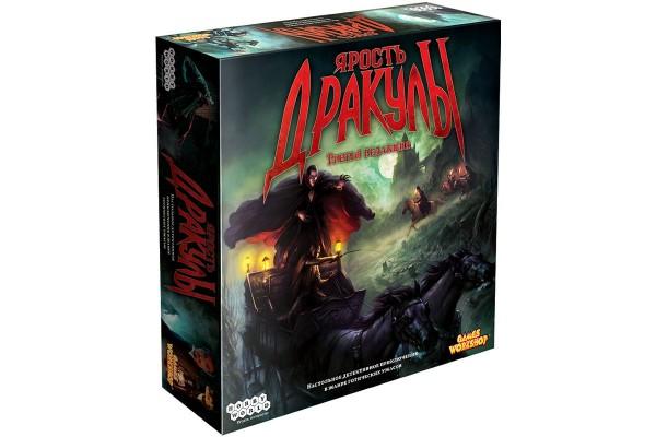 Настольная игра Ярость Дракулы. Третья редакция