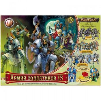 Армия солдатиков №13. Неравный бой