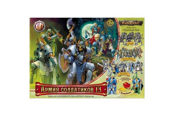 Битвы Fantasy. Армия солдатиков №13. Неравный бой