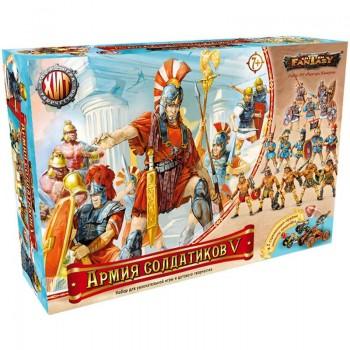 Армия солдатиков №5. Римская империя